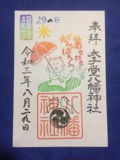 """Thumbnail of """"太子堂八幡神社❤限定御朱印8/29《福ニャンの日》"""""""