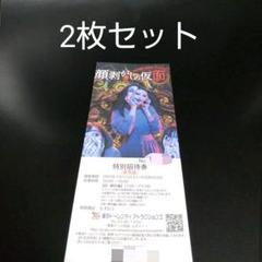 "Thumbnail of ""顔剥がしの仮面 チケット 入場券 招待券"""