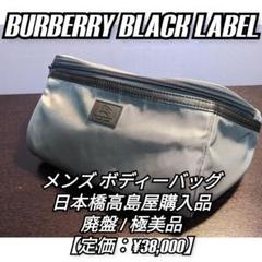 "Thumbnail of ""【廃盤/極美品】BURBERRY BLACK LABEL メンズ ボディーバッグ"""
