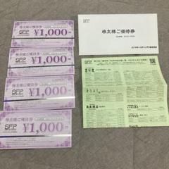 "Thumbnail of ""SFPホールディングス株主優待券4000円分 期限間近"""