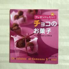 """Thumbnail of """"プレゼントしたい!チョコのお菓子"""""""