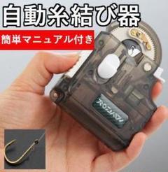 """Thumbnail of """"自動電動釣り糸結び器 針自動巻き機 釣り糸簡単結び器 電池式"""""""