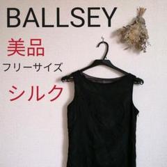 """Thumbnail of """"【美品】BALLSEY ボールジィ シルク100% チュニック 絹"""""""