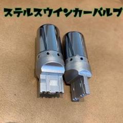 """Thumbnail of """"【送料込み】LED ステルス ウインカー バルブ 4個セット"""""""
