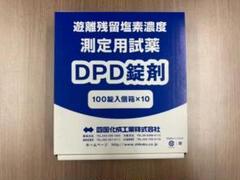 "Thumbnail of ""遊離残留塩素測定試薬1000回分 DPD錠剤"""
