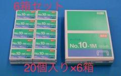 """Thumbnail of """"ホッチキス マックス針 No.10-1M   1000本入り×20個 × 6箱"""""""