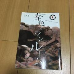 "Thumbnail of ""幸色のワンルーム 1"""