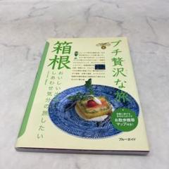 "Thumbnail of ""箱根"""