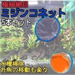 "Thumbnail of ""ミジンコネット 5本セット 網目 メダカ 熱帯魚 特化セール中"""