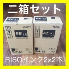 """Thumbnail of """"RISO リソグラフREインクFⅡタイプ S-8165 2本×2箱セット!"""""""