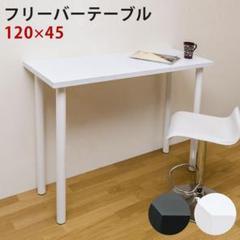 "Thumbnail of ""カウンターテーブル120×45【ホワイト】バー/カフェ/デスク/机/ダイニング"""