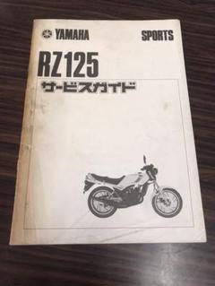 """Thumbnail of """"バイク本 YAMAHA RZ125 ヤマハ サービスガイド 2スト 1982年"""""""