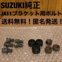 """Thumbnail of """"ジムニー JA11 純正ブラケット用ボルトと付属品"""""""