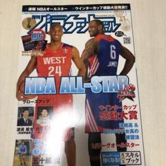 "Thumbnail of ""渡邊雄太 比江島慎 月刊バスケットボール"""