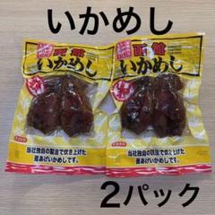"""Thumbnail of """"いかめし 2パックセット"""""""