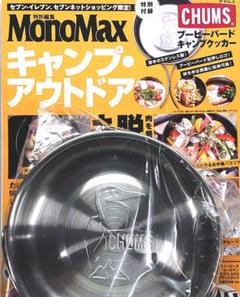 "Thumbnail of ""MonoMax モノマックス 付録 CHUMS チャムス クッカー"""