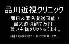 "Thumbnail of ""品川近視クリニック レーシック・ICL 紹介優待チケット"""