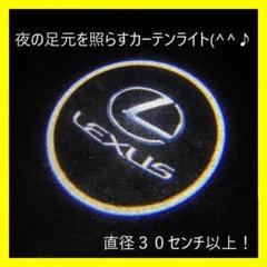 """Thumbnail of """"【新品】レクサス 円形ホワイト カーテシライト カーテシランプ LED 2個"""""""
