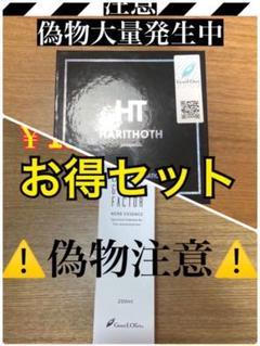 "Thumbnail of ""セット ハリトス コルセットファンデーショングロスファクター200新品未使用品"""