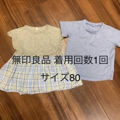 "Thumbnail of ""無印良品 トップス 双子 ミックスツインズ  男女双子 サイズ80"""