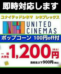"Thumbnail of ""ユナイテッドシネマ シネプレックス チケット 映画 割引クーポン"""