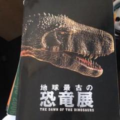 "Thumbnail of ""地球最古の恐竜展"""