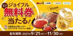 "Thumbnail of ""[値引き!]Joyfull ジョイフル 無料券×12枚 ラスト!!"""