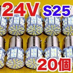 "Thumbnail of ""★20個セット★トラック用品 LED 24V S25 サイドマーカー 電球"""