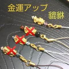 "Thumbnail of ""ヒキュウ 幸運と金運を運ぶ風水アイテム ハンドメイド品"""