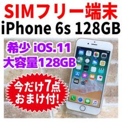 "Thumbnail of ""SIMフリー iPhone6s 128GBゴールド 新品電池 完全動作品"""