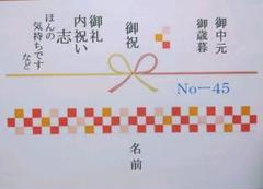 "Thumbnail of ""(御祝、御礼、内祝い、志など)のし[No-45]15枚"""