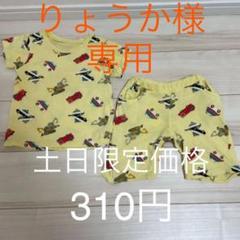"""Thumbnail of """"子供用 男の子 Tシャツ ハーフパンツ 上下2点セット"""""""
