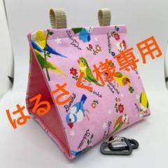 """Thumbnail of """"バードテント 夏用 No4213 Mサイズ  ウロコ・オカメ…"""""""