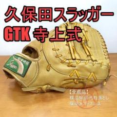 "Thumbnail of ""久保田スラッガー KSF-833 寺上式 一般用 ファーストミット 軟式グローブ"""