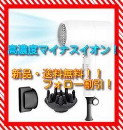 """Thumbnail of """"ヘアドライヤー マイナスイオン 低騒音 大風量"""""""