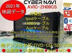 "Thumbnail of ""カロッツェリア サイバーナビ AVIC-ZH09CS 2021年地図"""