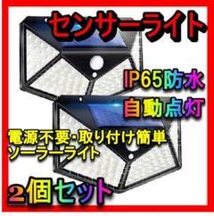 "Thumbnail of ""センサーライト 人感センサー LED ライト 太陽光発電 防水 2個セット"""