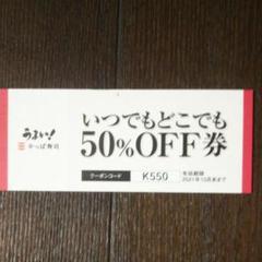 "Thumbnail of ""かっぱ寿司50%オフチケット"""