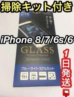 """Thumbnail of """"#即購入歓迎# iPhone 8/7/6s/6ブルーライトカットガラスフィルム"""""""