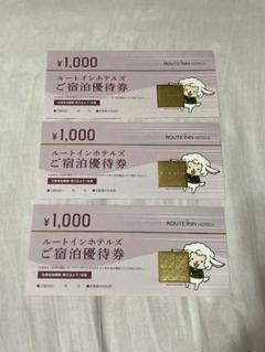 "Thumbnail of ""ルートインホテルズ 宿泊券 3000円分"""