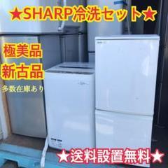 "Thumbnail of ""530★送料設置無料 SHARP 人気モデル 冷蔵庫 洗濯機セット"""
