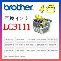 """Thumbnail of """"お値下げ中♥ 新品 ブラザー LC3111 互換インク 4色セット"""""""