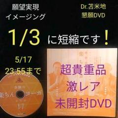 """Thumbnail of """"脳科学者・苫米地英人氏がヨーガ王者に懇願して作られていた奇跡の願望実現DVD"""""""