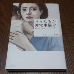 """Thumbnail of """"ママたちが非常事態!? 最新科学で読み解くニッポンの子育て"""""""