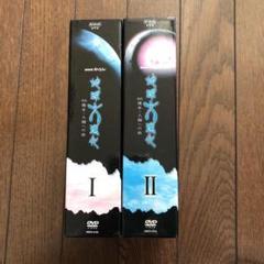 "Thumbnail of ""NHKスペシャル 地球大進化 46億年・人類への旅I II"""