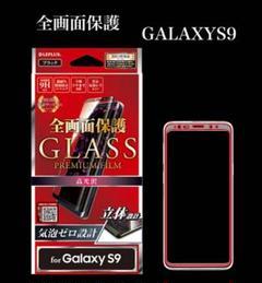"""Thumbnail of """"【galaxy s9】全面保護GLASS:クリア 3D保護 強化ガラスフィルム"""""""