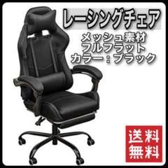 """Thumbnail of """"【格安提供】ゲーミングチェア レーシングチェア ゲーム椅子 ブラック 黒"""""""