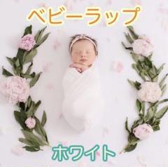 "Thumbnail of ""ニューボーンフォト ベビーフォト おくるみ 新生児 記念写真 赤ちゃん ホワイト"""
