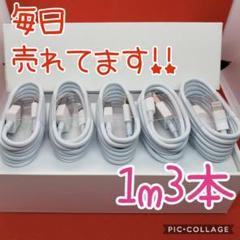 "Thumbnail of ""1m3本 充電器 純正品同等 高性能 ライトニングケーブル アイフォン"""