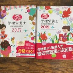 """Thumbnail of """"クエスチョン・バンク 管理栄養士国家試験問題解説 2021"""""""